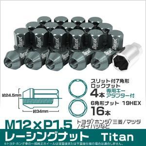 ホイールナット 袋 M12 P1.5 ショート ロックナット付 20個セット チタン|tantobazarshop
