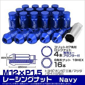 ホイールナット 袋 M12 P1.5 ロング ロックナット付 20個セット ネイビー tantobazarshop
