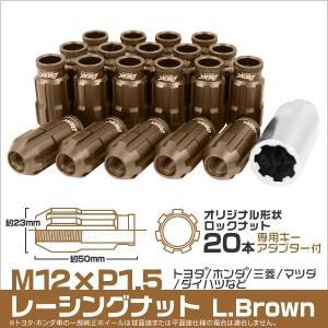 ホイールナット 貫通 M12 P1.5 ロング ロックナット付 20個セット ライトブラウン|tantobazarshop