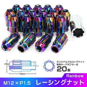 ホイールナット 貫通 M12 P1.5 ロング ロックナット付 20個セット レインボー|tantobazarshop