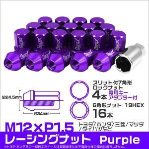 ホイールナット 袋 M12 P1.5 ショート ロックナット付 20個セット 紫 パープル|tantobazarshop