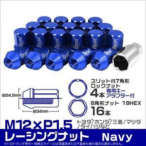 ホイールナット 袋 M12 P1.5 ショート ロックナット付 20個セット ネイビー|tantobazarshop