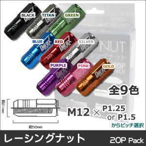 新色 ホイールナット 袋 非貫通 M12 P1.25 P1.5 ロング 20個セット ピッチ 色選択|tantobazarshop