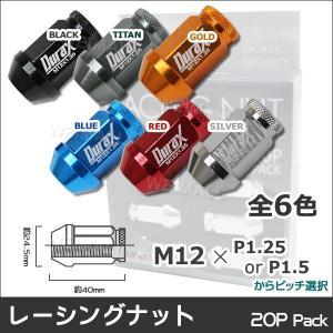レーシングナット ホイールナット 貫通 M12 P1.25 P1.5 ショート 20個セット ピッチ 色選択|tantobazarshop