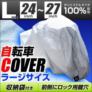 自転車 カバー サイクルカバー 大きい ラージサイズ 24〜...