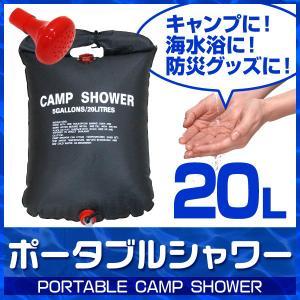 簡易シャワー ポータブルシャワー 温水 20L 手動シャワー アウトドア 海 山 キャンプ 屋外 携帯シャワー|tantobazarshop