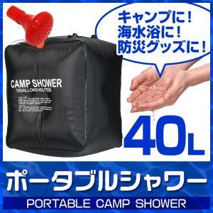 簡易シャワー ポータブルシャワー 温水 40L 手動シャワー アウトドア 海 山 キャンプ 屋外 携帯シャワー|tantobazarshop