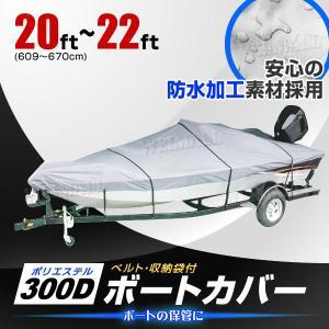 ボートカバー 20ft〜22ft 防水仕様 300D ポーチケース付|tantobazarshop