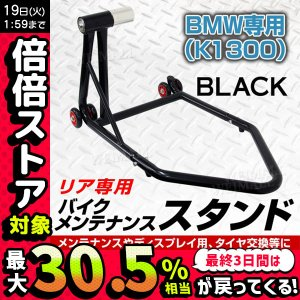 バイクスタンド リア BMW バイク専用 K1300 バイク...