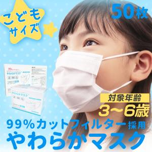 子供 幼児用 マスク 50枚 やわらか 10枚ずつ個包装 不織布マスク 99%カット 三層構造 子ども キッズ 使い捨て 白 ウイルス 花粉  3〜6歳 送料無料|tantobazarshop