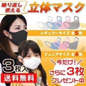 立体マスク 3枚セット 今だけ6枚セット 蒸れない 耳が痛くならない 室内 繰り返し使える 子供 大人 速乾 秋 冬 抗菌 防臭 小顔 フィット 送料無料|tantobazarshop
