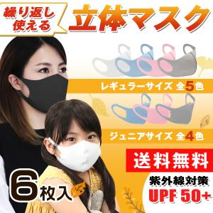 立体マスク 6枚セット 繰り返し使える 子供 大人 洗える 洗濯機OK 速乾 夏 秋 通気性 抗菌 防臭 ストレッチ素材 小顔 フィット|tantobazarshop