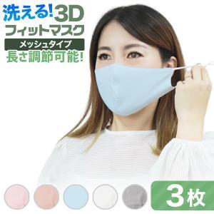 立体メッシュマスク 3枚セット 繰り返し 洗える 通気性 息がしやすい 大人用  蒸れない 耳が痛くなりにくい メッシュ|tantobazarshop
