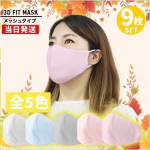 【数量限定】3D立体メッシュマスク 9枚セット 涼しい 繰り返し 洗える イヤーアジャスター 通気性 息がしやすい 大人用 秋 冬 蒸れない|tantobazarshop