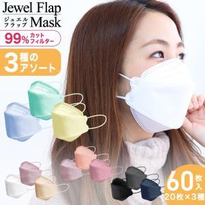 マスク 3D 立体マスク 20枚入り ジュエルフラップマスク 使い捨て やわらかマスク 小顔 メガネが曇りにくい くすみカラー 血色カラー 花粉 KF94 予22 予16|tantobazarshop