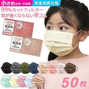 小さめ マスク 血色 両面同色 不織布マスク 両面カラー 10枚ずつ個包装 WEIMALL やわらか...
