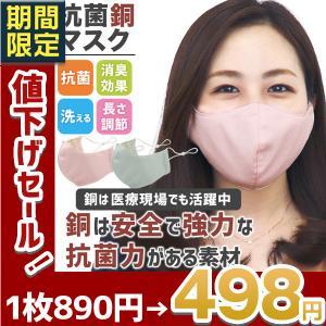 銅マスク 立体マスク 繰り返し 洗える 通気性 長さ調節 大人用  蒸れない 耳が痛くなりにくい 抗菌 消臭 立体 送料無料|tantobazarshop
