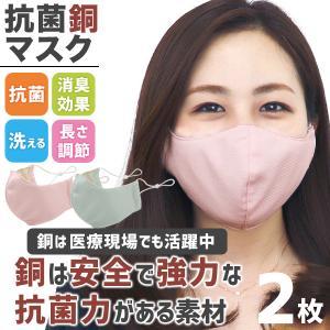 銅マスク 2枚セット 立体マスク 繰り返し 洗える 通気性 長さ調節 大人用  蒸れない 耳が痛くなりにくい 抗菌 消臭 立体 送料無料|tantobazarshop