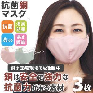 銅マスク 3枚セット 立体マスク 繰り返し 洗える 通気性 大人用  蒸れない 耳が痛くなりにくい 抗菌 消臭 立体 送料無料|tantobazarshop