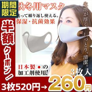 マスク 冬 防寒 3枚セット 暖かい 日本製コーティング剤使用 速乾 通気性 抗菌 防臭 小顔  UVカット 保湿 抗菌 冬 送料無料|tantobazarshop