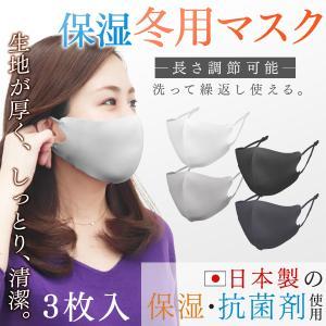 マスク 防寒 冬用 3枚セット 日本製コーティング剤使用 洗える 耳紐調整 抗菌 防臭 保湿 UVカット 冬 あったか 大人用 飛沫防止 送料無料|tantobazarshop