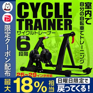 自転車 トレーニング ローラー台 サイクルトレーナー ダイエ...
