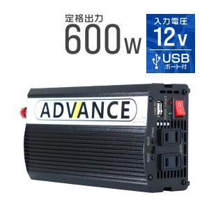 インバーター DC12V AC100V 定格600W 最大1200W 50Hz 60Hz切替可|tantobazarshop