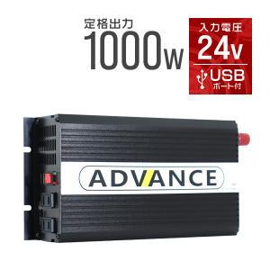 インバーター DC24V AC100V 定格1000W 最大2000W 50Hz 60Hz切替可|tantobazarshop