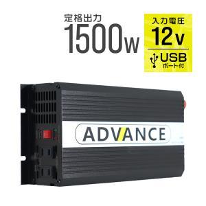 インバーター DC12V AC100V 定格1500W 最大3000W 50Hz 60Hz切替可|tantobazarshop