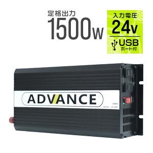 インバーター DC24V AC100V 定格1500W 最大3000W 50Hz 60Hz切替可|tantobazarshop