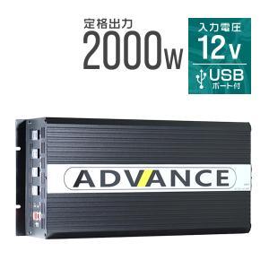 インバーター DC12V AC100V 定格2000W 最大4000W 50Hz 60Hz切替可|tantobazarshop