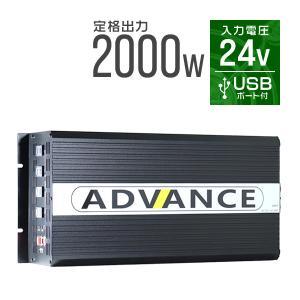 インバーター DC24V AC100V 定格2000W 最大4000W 50Hz 60Hz切替可|tantobazarshop