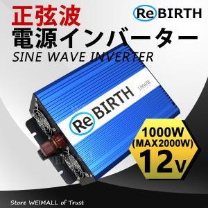 正弦波インバーター DC12 定格1000w 最大2000w AC100V 50Hz 60Hz切替可能|tantobazarshop