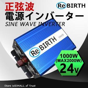 正弦波インバーター DC24V 定格1000w 最大2000w AC100V 50Hz 60Hz切替可能 2個セット|tantobazarshop