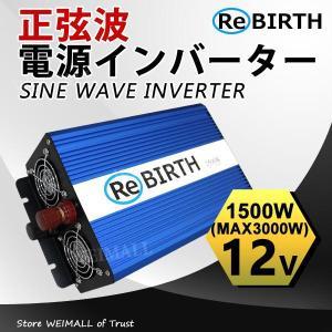 正弦波インバーター DC12V 定格1500w 最大3000w AC100V 50Hz 60Hz切替可能 2個セット|tantobazarshop