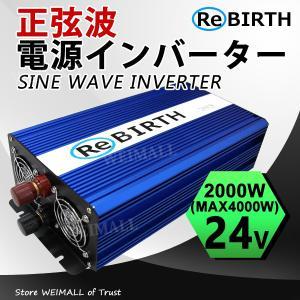 正弦波インバーター DC24V 定格2000w 最大4000w AC100V 50Hz 60Hz切替可能|tantobazarshop