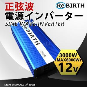 正弦波インバーター DC12V  定格3000w 最大600...