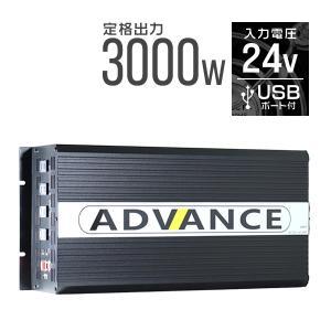 インバーター DC24V AC100V 定格3000W 最大6000W 50Hz 60Hz切替可|tantobazarshop