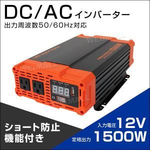 インバーター 12v 1500W インバーター DC12V ...
