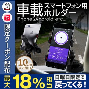スマホホルダー 車載用 車 吸盤タイプ スマートフォン iPhone スマホスタンド|tantobazarshop
