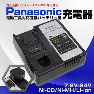 パナソニック 電動工具 充電器 ニッカド ニッケル水素 リチウムイオン 対応|tantobazarshop