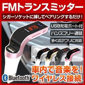[送料無料/即日発送]  ドライブ時にスマホの音楽を楽しみたい方にオススメ! Bluetooth F...
