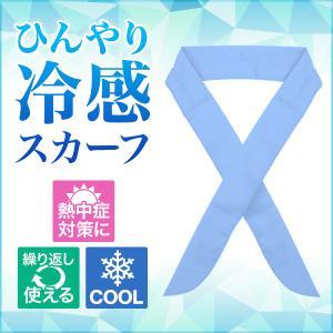 接触冷感 クールスカーフ 首 冷却 おしゃれ 冷感スカーフ 夏 ひんやり 洗濯OK 暑さ対策 涼感スカーフ 熱中症対策 送料無料|tantobazarshop