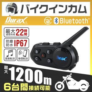 バイク インカム インターコム Bluetooth 6 riders 6人同時接続 1000m通話 半年保証|tantobazarshop