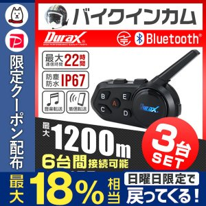 3個セット バイク インカム インターコム Bluetooth 6 riders 6人同時接続 1000m通話 半年保証|tantobazarshop