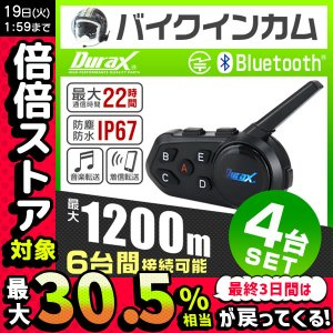 4個セット バイク インカム インターコム Bluetooth 6 riders 6人同時接続 1000m通話 半年保証|tantobazarshop