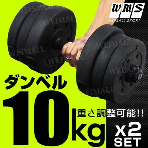 ダンベル 2個セット プレートの付け替えで3kg〜10kgまで調整可能 転がり防止