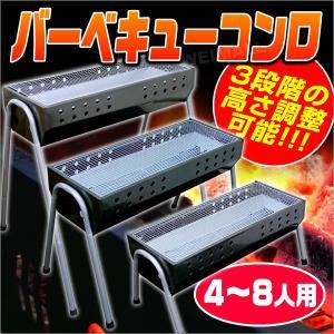 BBQコンロ バーベキューコンロ 大型 73cm 4〜8人用  3段階調節機能付き バーベキューグリル BBQスタンド|tantobazarshop