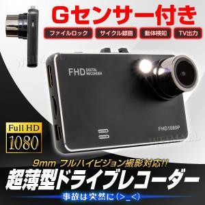 ドライブレコーダー モニター付き 小型 防犯 Gセンサー付き 広角 駐車監視 車載カメラ フルHD 高画質 日本語説明書あり tantobazarshop