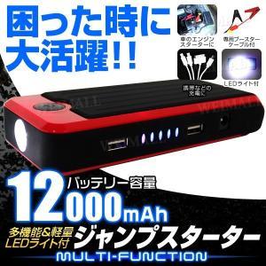 懐中電灯 ジャンプスターター モバイルバッテリー 12V エンジンスターター LED 超薄型 大容量 12000mAh